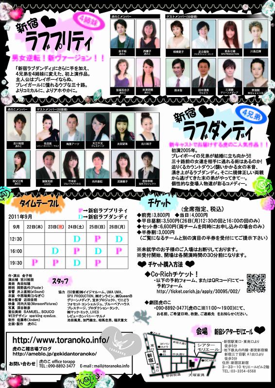 新宿ラブダンディ/新宿ラブプリティ(2演目同時期上演!)