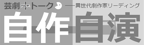 芸劇+トーク―異世代劇作家リーディング 『自作自演』<第1回> 岩松 了 × 松井 周