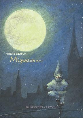 Migwetch(ミーグウィッチ