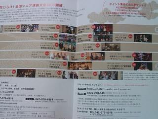 全国シニア演劇大会2011