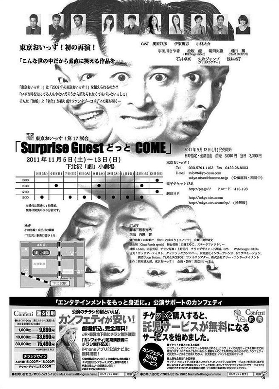 Surprise Guest どっと COME