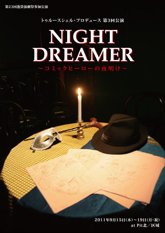NIGHTDREAMER
