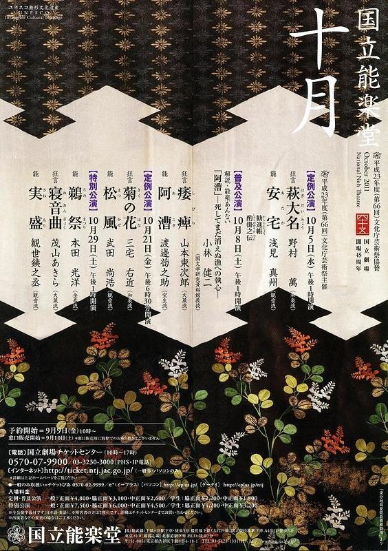 普及公演  痿痺 阿漕