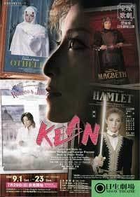 Kean キーン