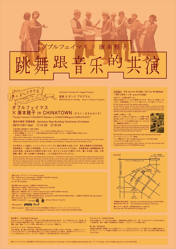 Double Famous×康本雅子 in CHINATOWN