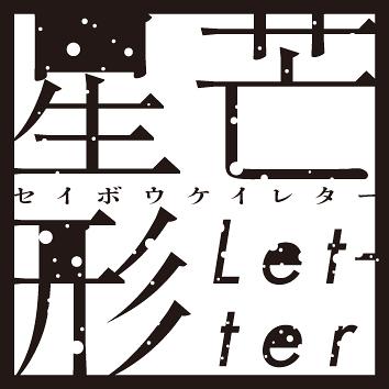 ご来場ありがとう御座いました。みきかせmeet's ×日本のラジオ ×郡司龍彦 「星芒形letter(セイボウケイレター)」