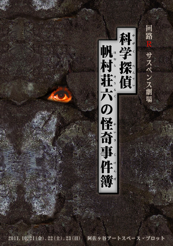 科学探偵 帆村荘六の怪奇事件簿