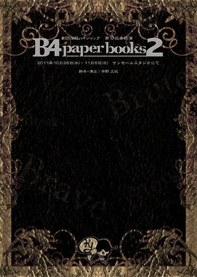 【追加公演決定しました!】『B4 paper books 2』