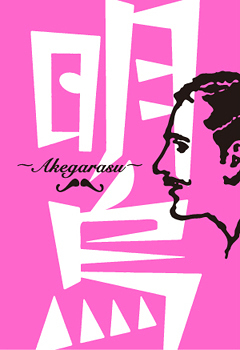 明烏 -Akegarasu-
