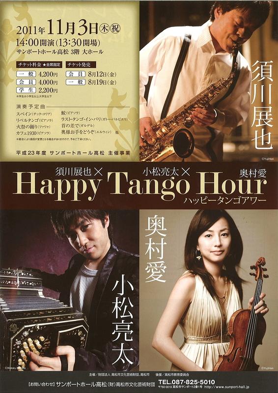 須川展也×小松亮太×奥村愛『Happy Tango Hour』