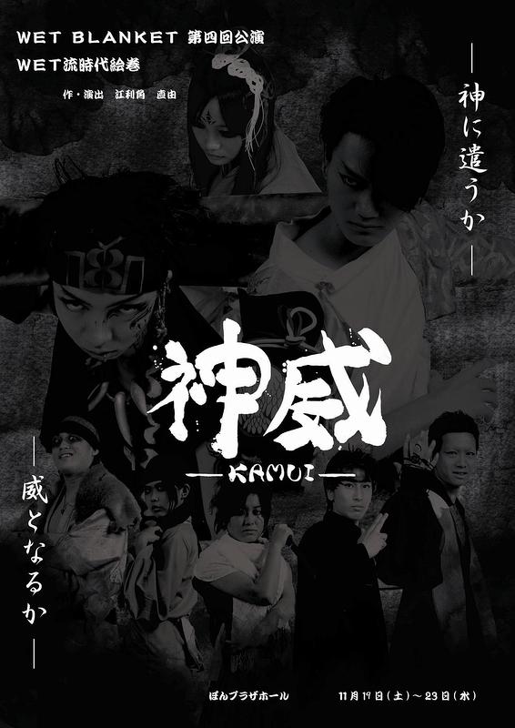 神威-KAMUI-