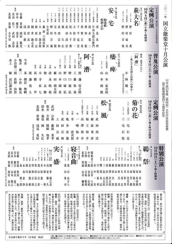 定例公演  菊の花 松風
