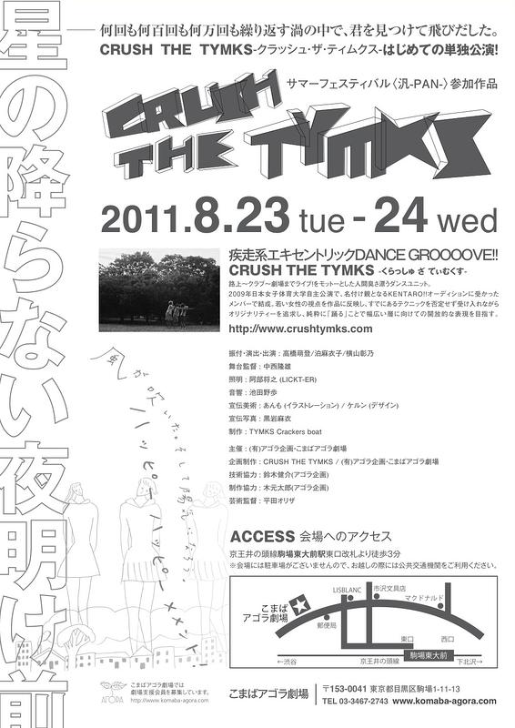 CRUSH THE TYMKS単独公演「星の降らない夜明け前」