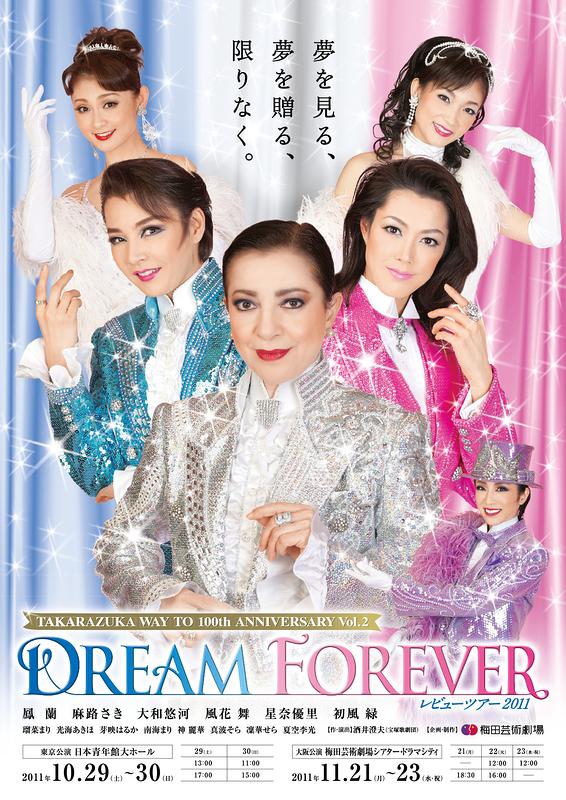 DREAM FOREVER