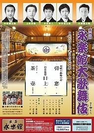 第四回 永楽館大歌舞伎