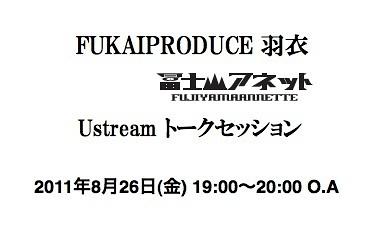 FUKAIPRODUCE羽衣×冨士山アネット トークセッション