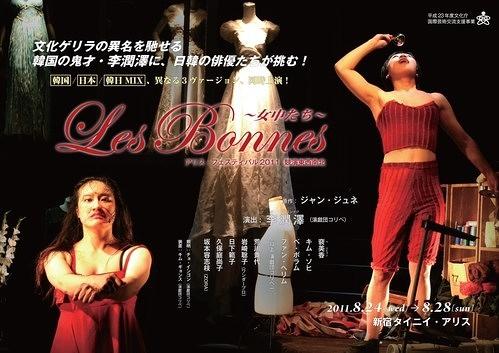 「LES BONNES-女中たち」アリス・フェスティバル2011 競演東西南北