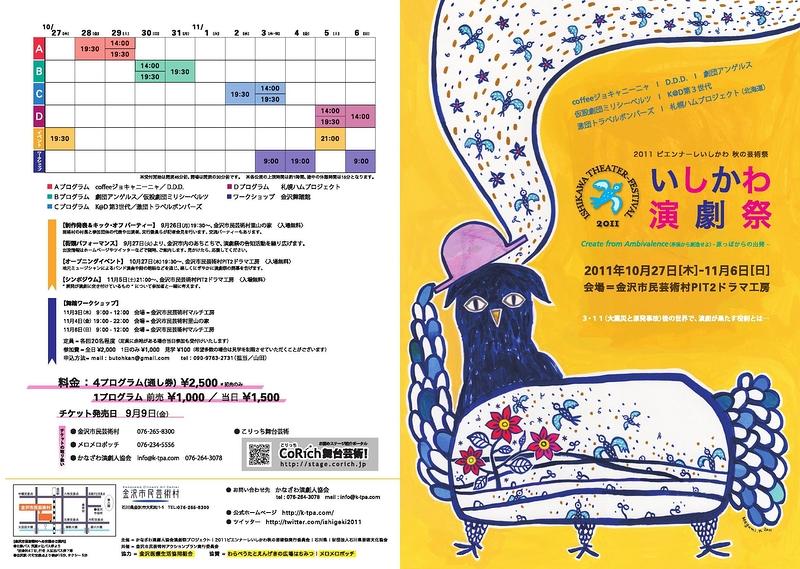 いしかわ演劇祭2011