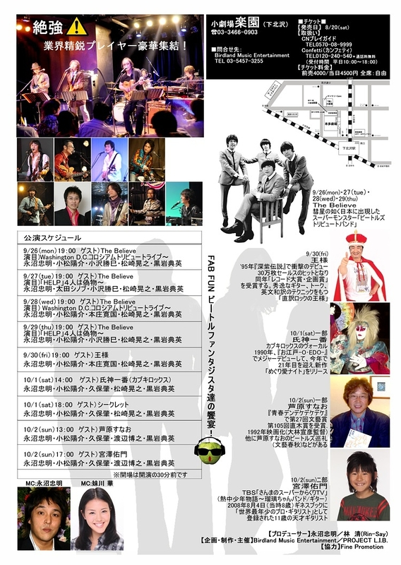 "下北沢 Beatle Week The Beatles Forever Whatever ""READY STEADY GO"""