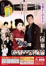 天童よしみ特別公演『雨やどり恋歌』