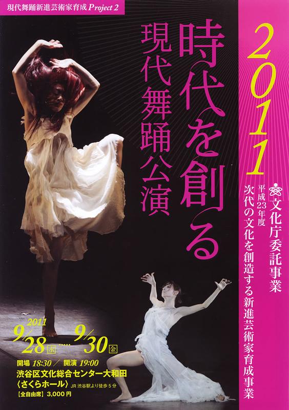 時代を創る 現代舞踊公演