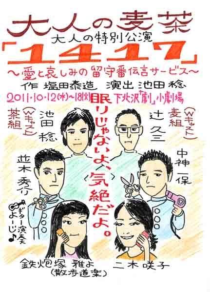 大人の特別公演 『1417』