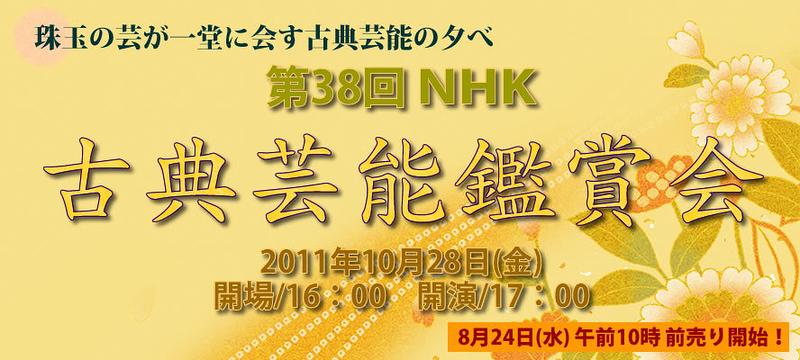 第38回 NHK古典芸能鑑賞会