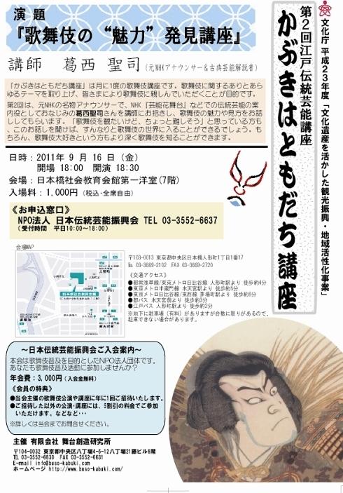 """歌舞伎の""""魅力""""発見講座"""