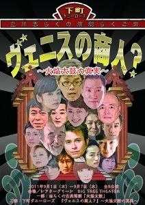 演劇らくご『ヴェニスの商人?』〜火焔太鼓の真実〜