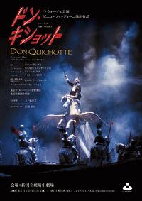 Don Quichotte 〜ドン・キショット〜