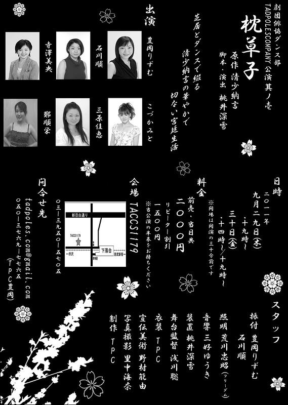 枕草子【無事に終演致しました。ご来場、誠にありがとうございました!】
