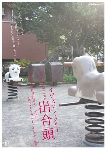 『出合頭』DEAIGASHIRA