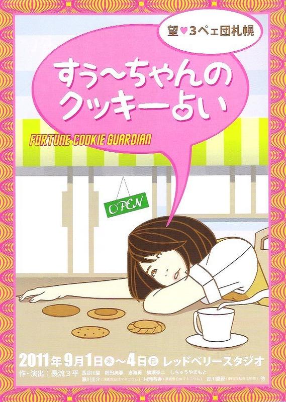 すぅ~ちゃんのクッキー占い