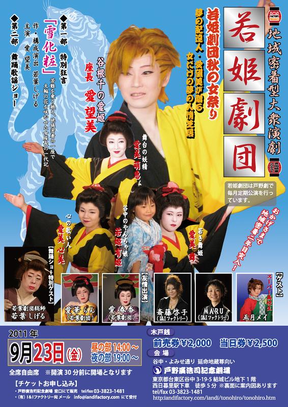 地域密着型大衆演劇 若姫劇団 「愛望美9月公演」