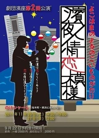 濱夜人情恋模様(よこはまのよるのこいものがたり)