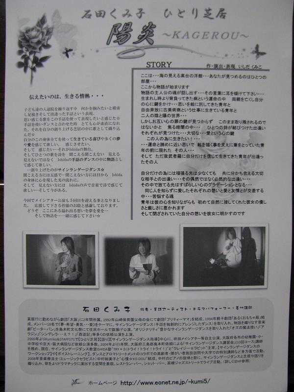 陽炎~KAGEROU~