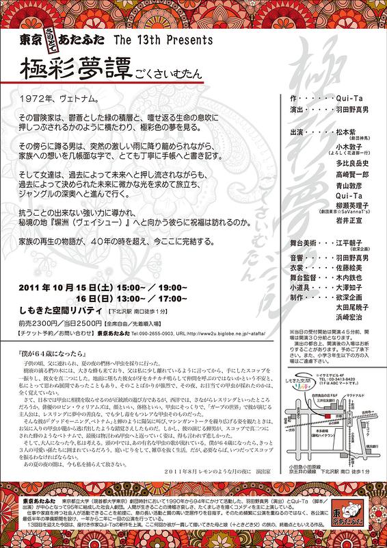 『極彩夢譚(ごくさいむたん)』