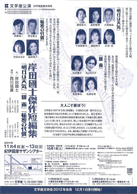 岸田國士傑作短編集