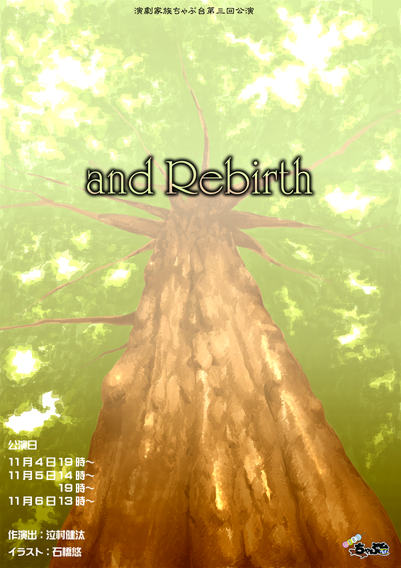 and Rebirth