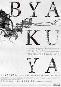『白夜 -BYAKUYA-』 奥秀太郎×黒田育世