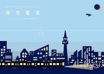 青空電気【当日券ございます!090-7211-5635まで!!】