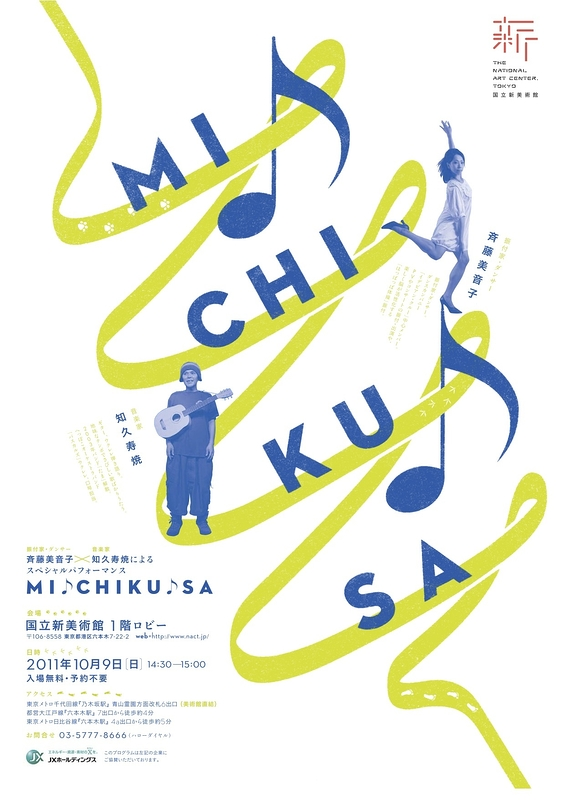 MI♪CHIKU♪SA