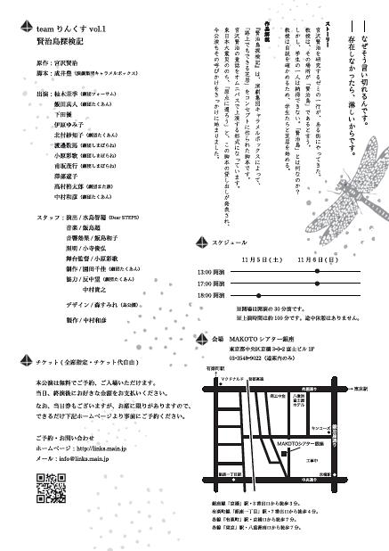 賢治島探検記