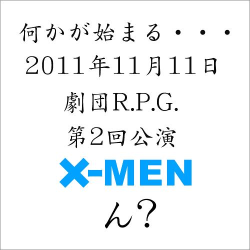 X-MEN (ペケメン)