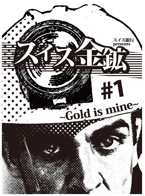スイス金鉱#1