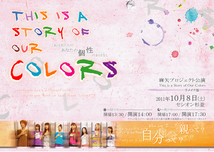「This is a Story of Our Colors」 リメイク版