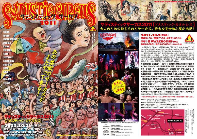 サディスティックサーカス2011