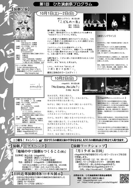 第一回ひた演劇祭