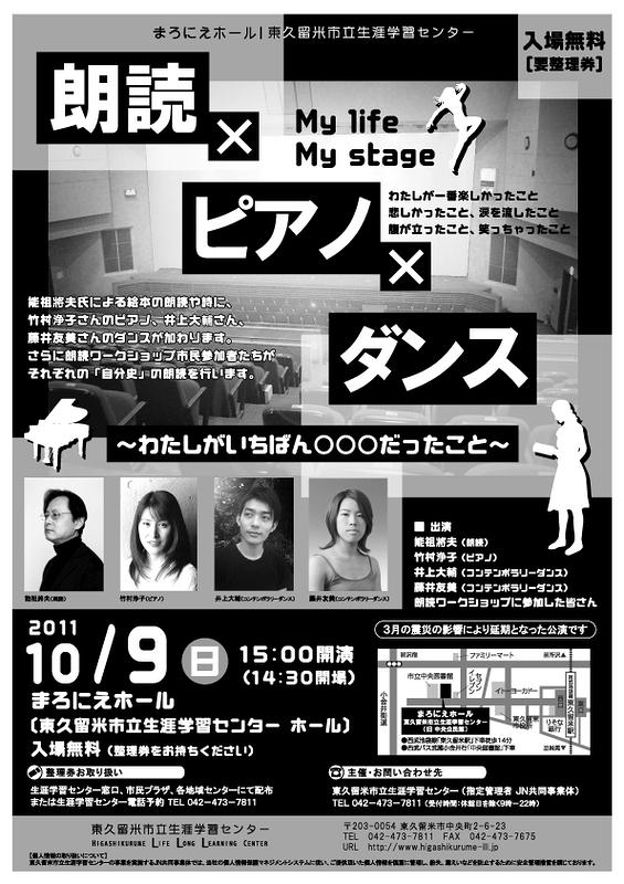 朗読×ピアノ×ダンス My life My stage