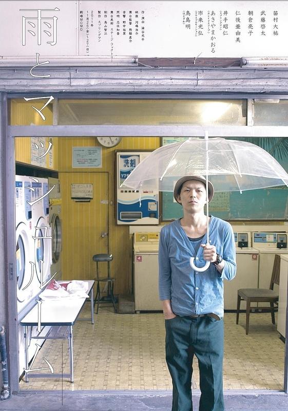 雨とマッシュルーム